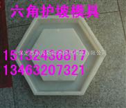 六角护坡塑料模具,六棱块塑料模具