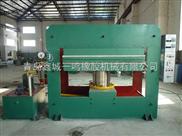 250吨框式平板硫化机