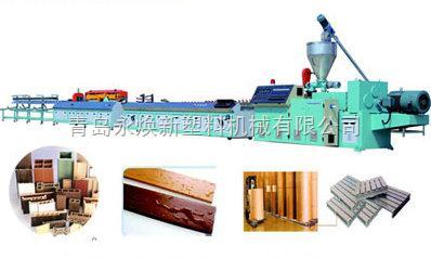 木塑板材/型材生产线设备