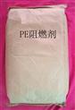 PE 阻燃剂 塑料添加剂hex-2