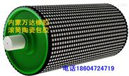 内蒙古 宁夏 甘肃 滚筒包胶耐磨橡胶板 陶瓷包胶橡胶板 滚筒陶瓷包胶 菱形包胶