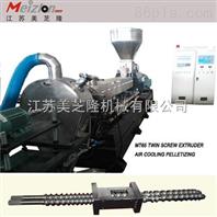 双螺杆造粒机 双螺杆挤出机 江苏美芝隆机械有限公司