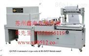 杭州、嘉兴全自动热收缩包装机