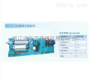 厂家直销优质X(S)K-560轴承式炼胶机