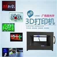 东莞发光字3D打印机生产厂家,3D打印制作发光字培训教学