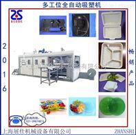 上海展仕  全自动多工位负压吸塑成型机