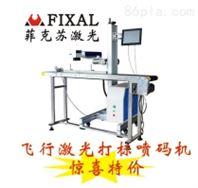 泰兴罐头飞行光纤 FX-20F 流水线专用