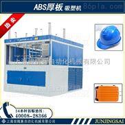 山东青岛吸塑机厂专业供应大型厚片吸塑机_厚板成型机