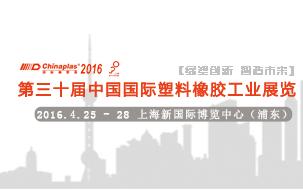 CHINAPLAS 2016 国际橡塑展