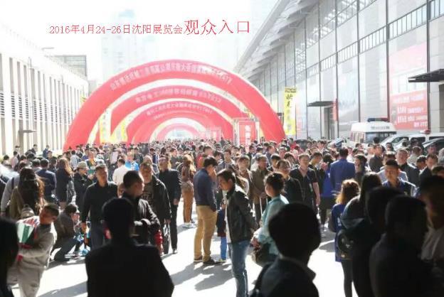 2017年第二十届东北国际塑料橡胶机械工业展览会