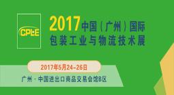 2017中国(广州)国际包装工业与物流技术展