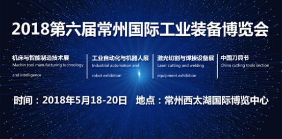 浙江国祥自动化首次亮相2018常州工博会